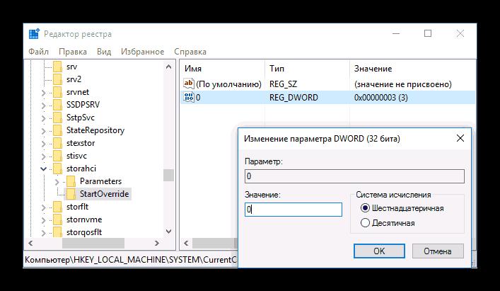 Znachenie-0-v-start-override-storahci-.png
