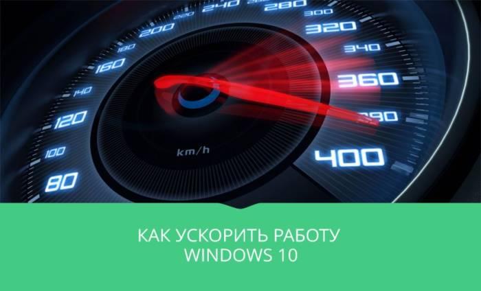 Как-ускорить-работу-windows-10