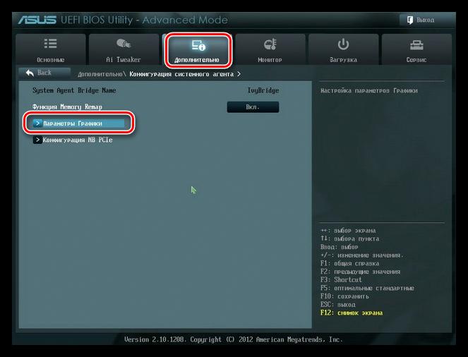 Perehod-k-nastroykam-konfiguratsii-grafiki-v-BIOS-maerinskoy-platyi.png