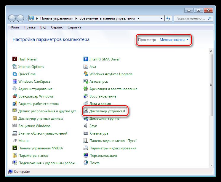 Ssyilka-na-Dispetcher-ustroystv-v-Paneli-upravleniya-Windows.png