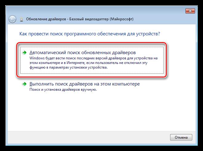 Avtomaticheskiy-poisk-drayverov-dlya-vstroennoy-videokartyi-v-Dispetchere-ustroystv-Windows.png