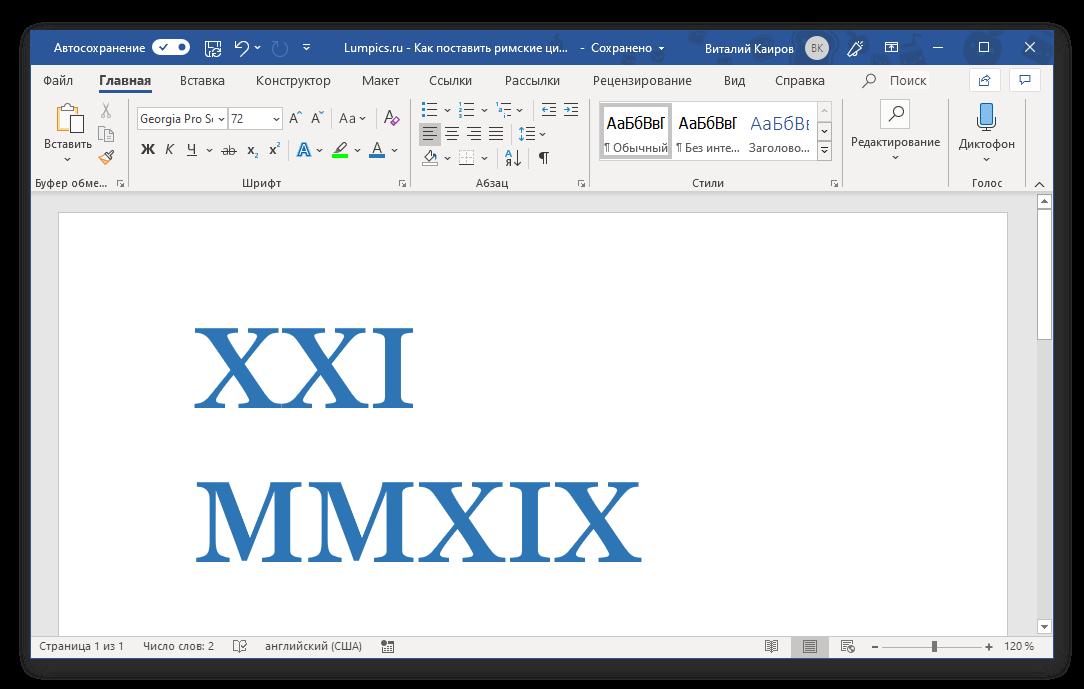 Formatirovanie-rimskih-czifr-kak-teksta-v-programme-Microsoft-Word.png