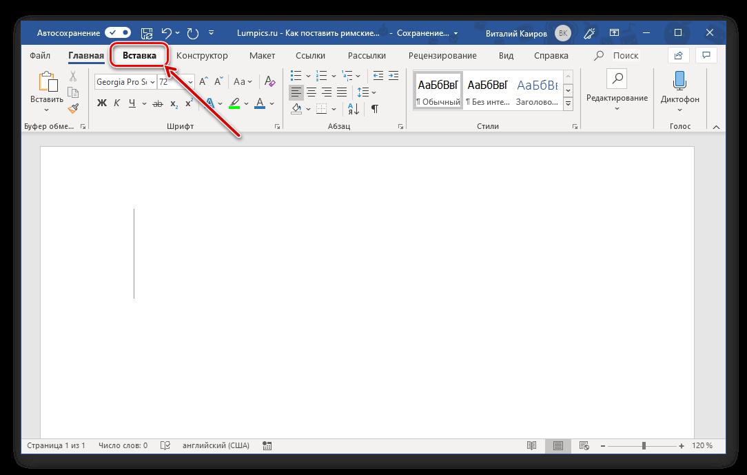 Perehod-ko-vstavki-simvolov-rimskih-chisel-v-programme-Microsoft-Word.png