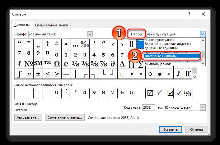 Vybor-nabora-s-chislovymi-simvolami-dlya-zapisi-rimskih-czifr-v-Microsoft-Word.png