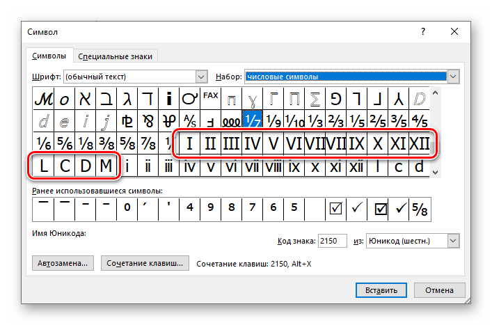 Rimskie-czifry-i-chisla-vo-vstroennom-nabore-Microsoft-Word.png