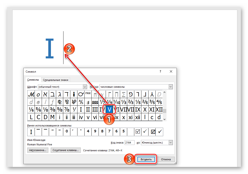 Vstavka-eshhe-odnoj-rimskoj-czifry-v-programme-Microsoft-Word.png