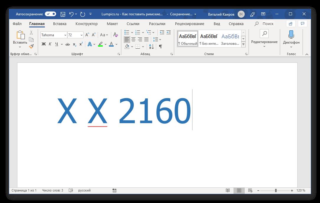 Zapis-neskolkih-rimskih-czifr-s-pomoshhyu-koda-v-Microsoft-Word.png