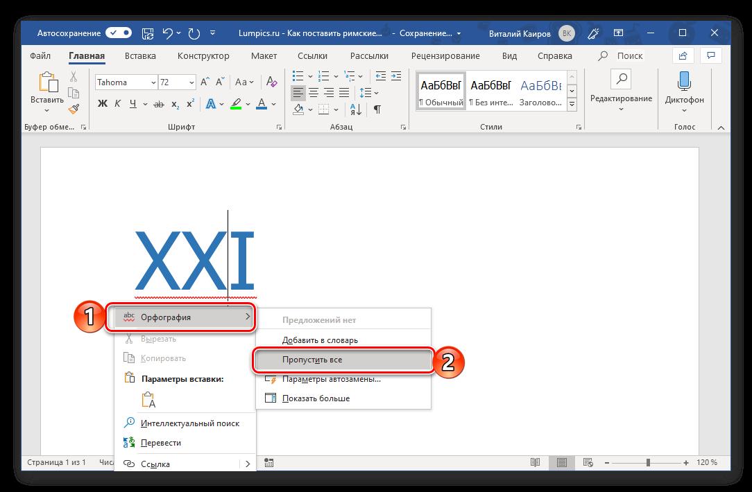 Propusk-oshibki-dlya-rimskih-czifr-v-Microsoft-Word.png