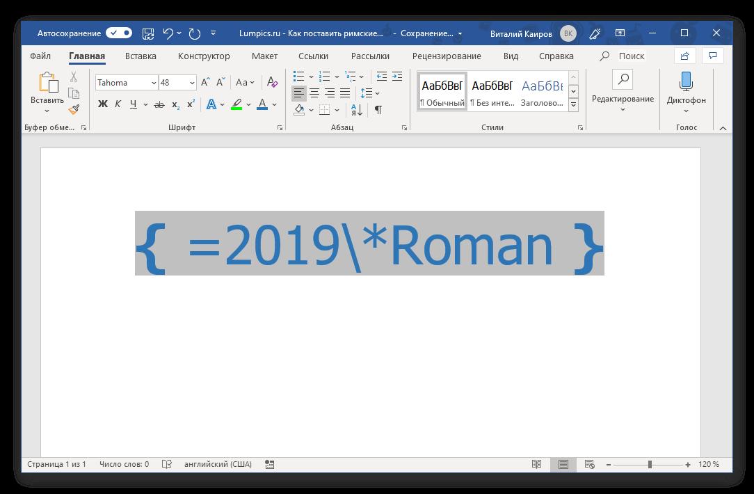 Gotovaya-formula-dlya-preobrazovaniya-arabskih-czifr-v-rimskie-v-Microsoft-Word.png