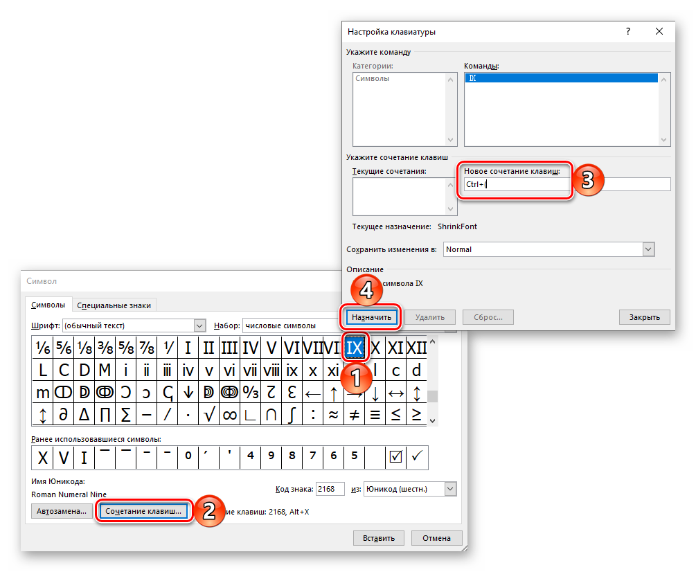 Kombinacziya-klavish-dlya-rimskoj-czifry-v-Microsoft-Word.png
