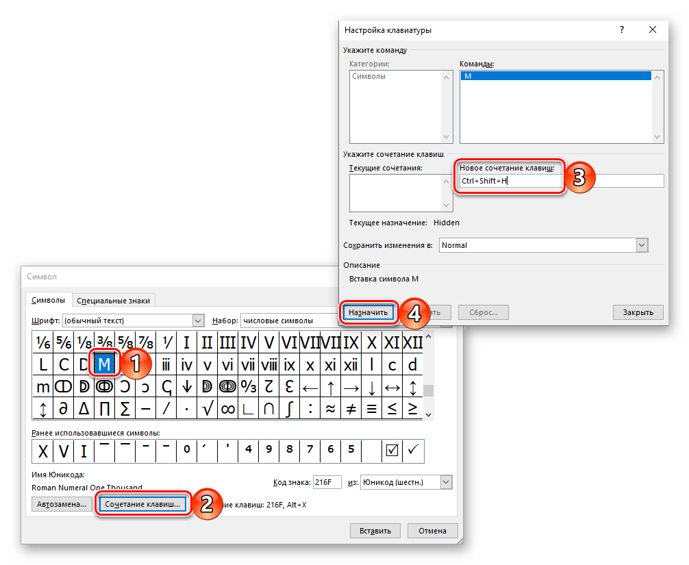 Eshhe-odna-kombinacziya-klavish-dlya-rimskoj-czifry-v-Microsoft-Word.png