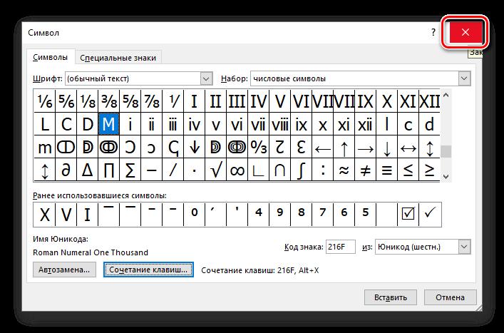 Zakryt-okno-vstavki-simvolov-v-programme-Microsoft-Word.png