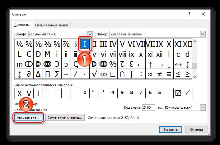Perejti-k-parametram-avtozameny-pri-vvode-v-programme-Microsoft-Word.png