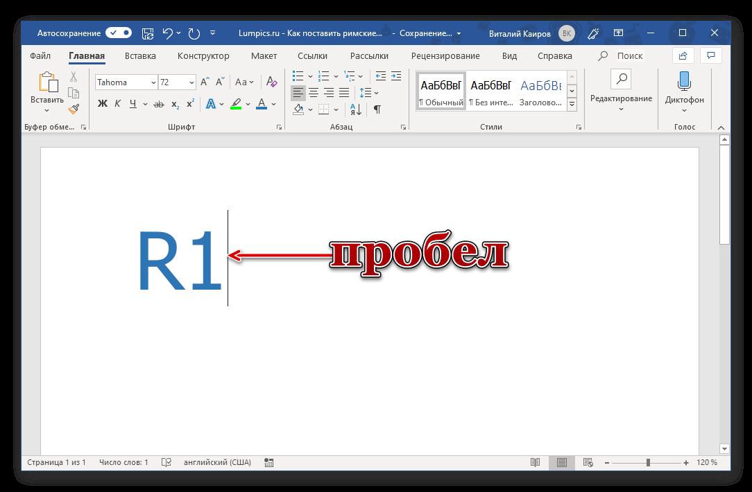 Zamena-nabora-simvolov-na-rimskuyu-czifru-v-programme-Microsoft-Word.png