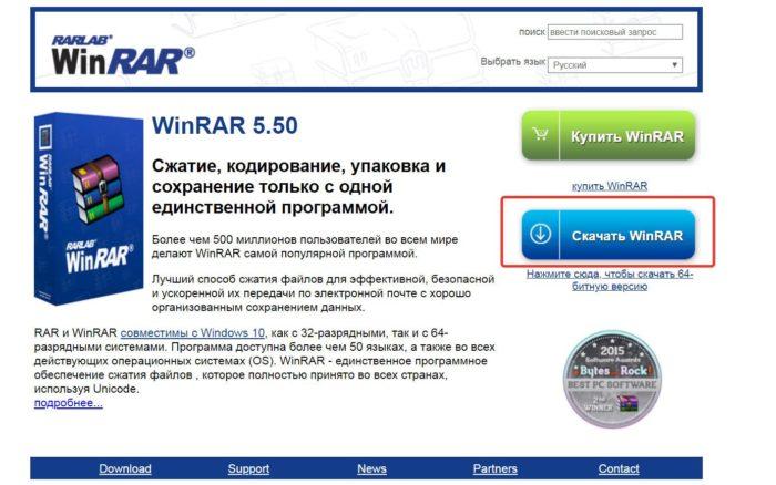 Na-oficialnom-sajte-proizvoditelja-nazhimaem-Skachat-WinRAR--e1527274996125.jpg