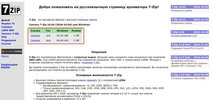 Zahodim-na-sajt-razrabotchik-programmy-7-Zip-i-nazhimaem-Skachat-podhodjashhij-variant-dlja-nashej-sistemy-Vindovs-e1527275158384.jpg