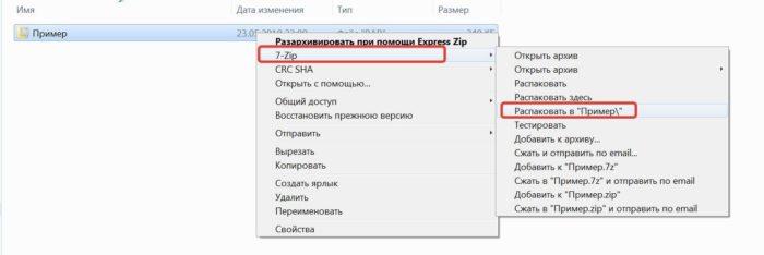 Klikaem-pravoj-knopkoj-myshi-na-papku-navodim-myshku-na-7-Zip-v-spiske-vybiraem-Raspakovat-v-Primer--e1527275782174.jpg