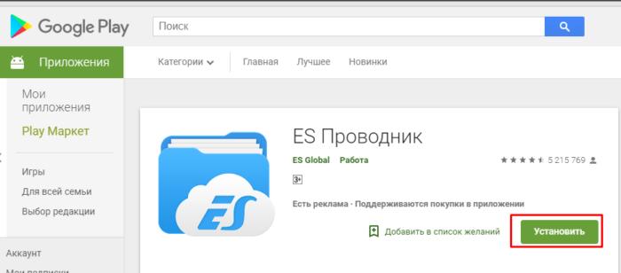 Zahodim-v-PlayMarket-ili-AppStore-nahodim-prilozhenie-nazhimaem-Ustanovit--e1527276283903.png