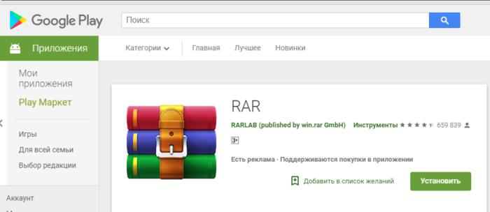 Nahodim-WinRAR-dlja-Android-ili-IOS-v-prilozhenii-magazina-kotorym-polzuemsja-nazhimaem-Ustanovit--e1527278547387.png