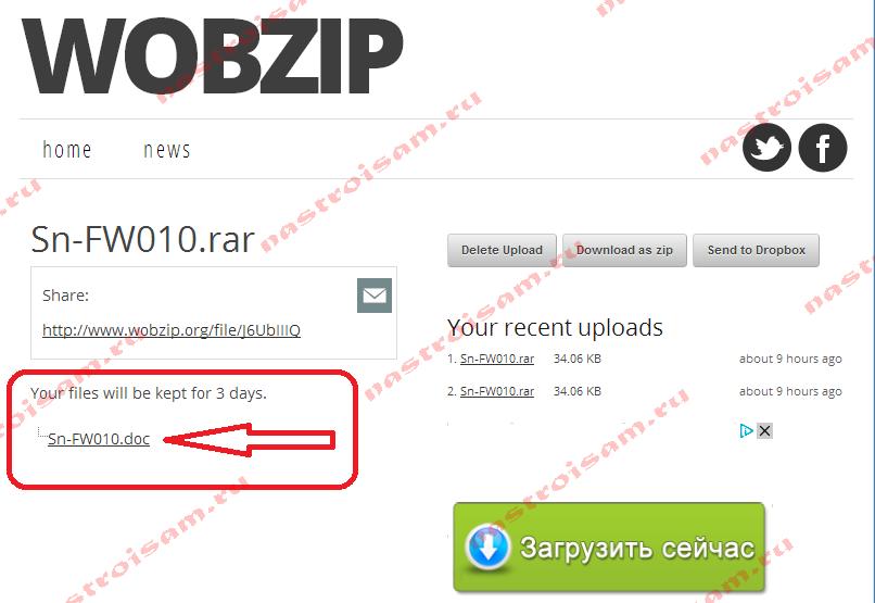unzip-online-wobzip.png