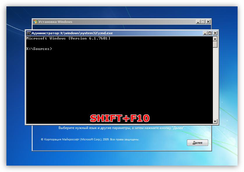 Zapusk-Komandnoy-stroki-v-startovom-okne-programmyi-ustanovki-Windows-7.png