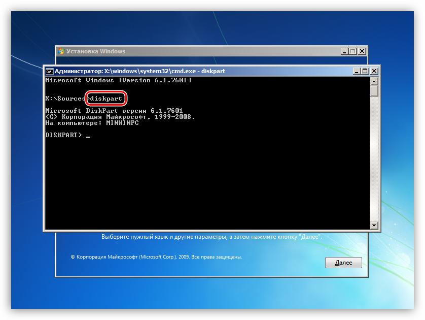 Zapusk-konsolnoy-diskovoy-utilityi-v-programme-ustanovki-Windows-7.png