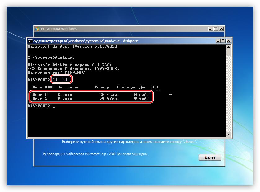 Poluchenie-spiska-podklyuchennyih-zhestkih-diskov-iz-programmyi-ustanovki-Windows-7.png