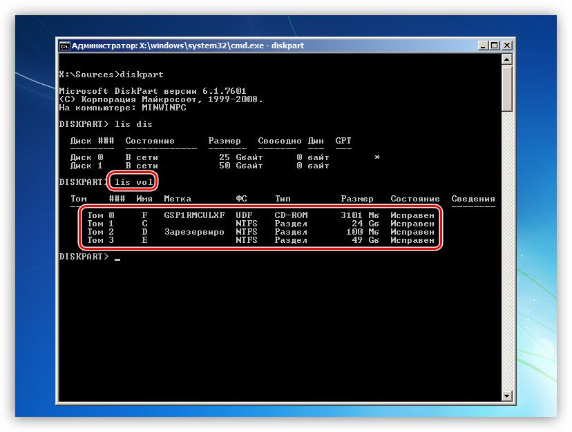 Poluchenie-spiska-razdelov-zhestkih-diskov-iz-programmyi-ustanovki-Windows-7.png