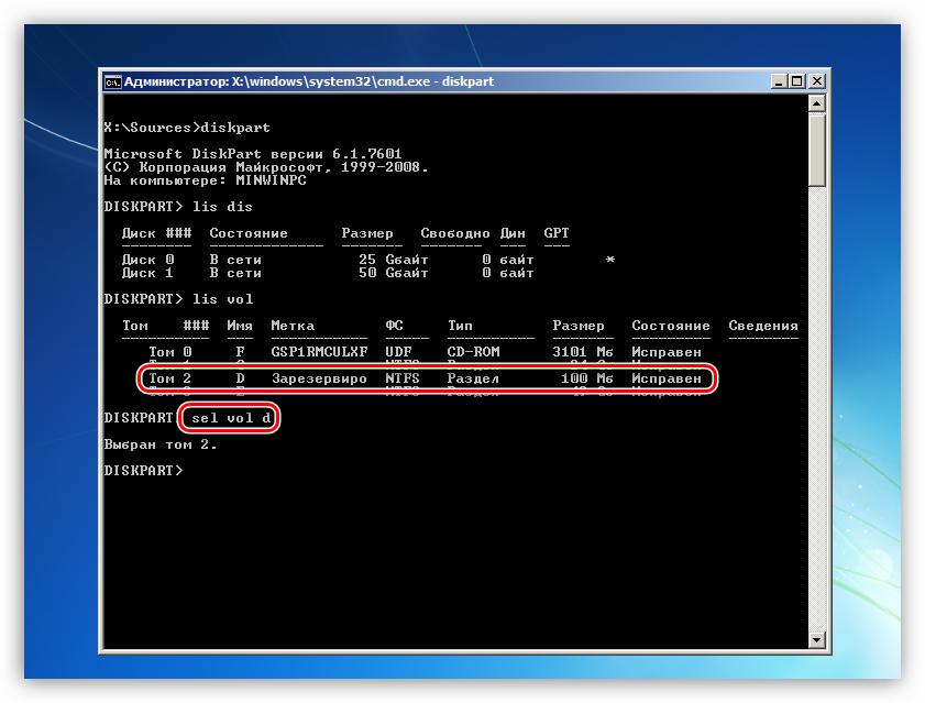 Perehod-k-zagruzochnomu-razdelu-zhestkogo-diska-iz-programmyi-ustanovki-Windows-7.png