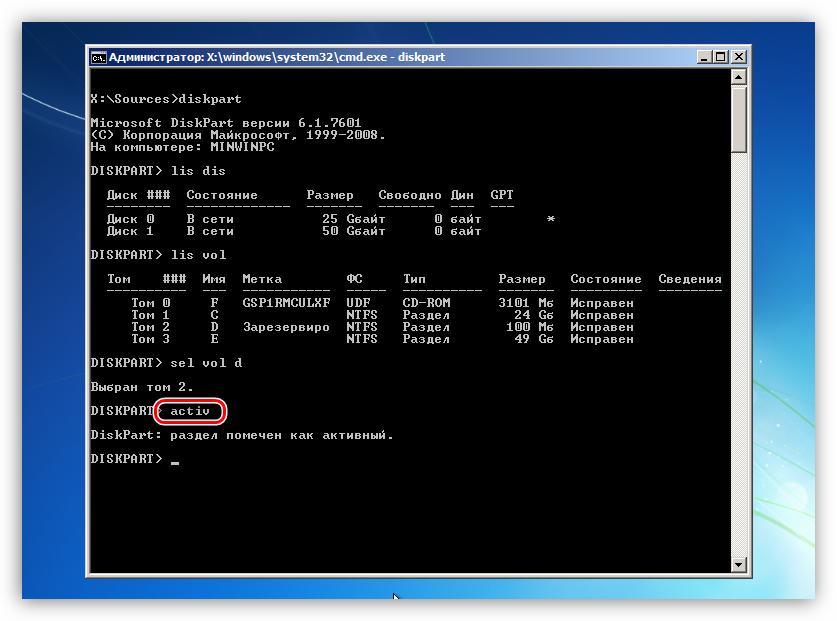 Pervod-razdela-zhestkogo-diska-v-aktivnyiy-iz-programmyi-ustanovki-Windows-7.png
