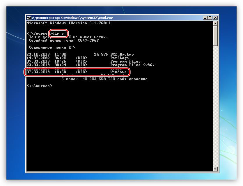 Poisk-sistemnogo-diska-v-programme-ustanovki-Windows-7.png