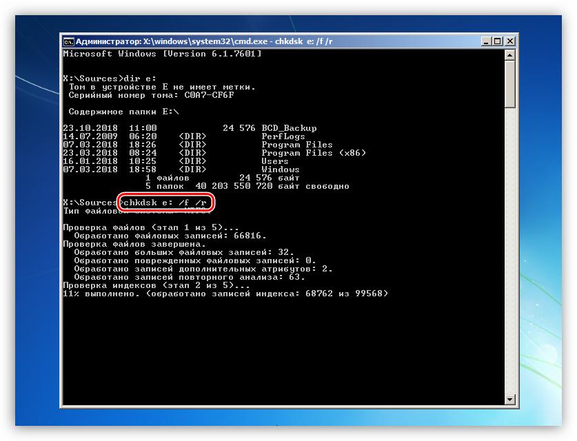 Zapusk-proverki-i-ispravleniya-oshibok-diska-iz-Komandnoy-stroki-Windows-7.png