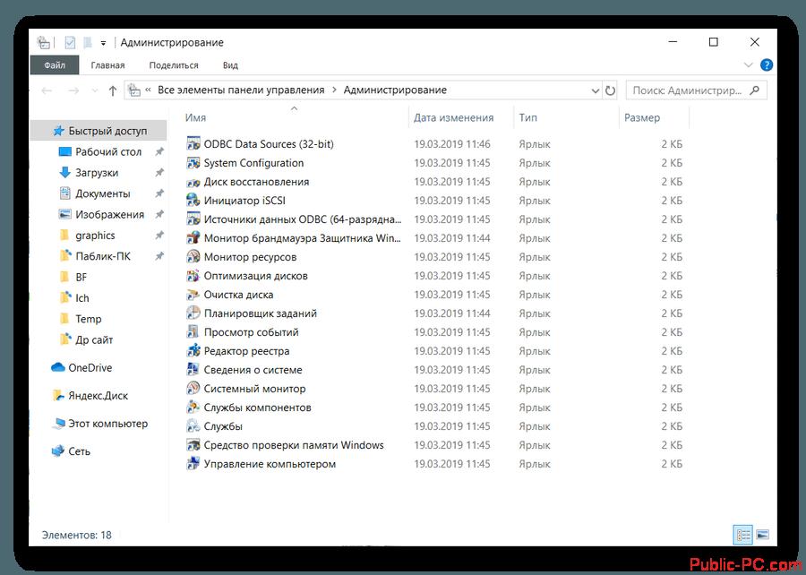 kak-razblokirovat-izdatelya-v-windows-10-4.png