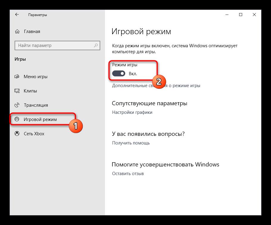 otklyuchenie-igrovogo-rezhima-cherez-menyu-parametry-v-windows-10.png