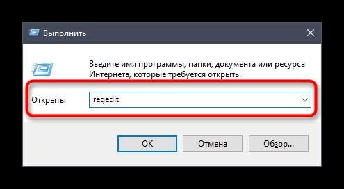perehod-k-redaktoru-reestra-dlya-otklyucheniya-igrovogo-rezhima-v-windows-10.png