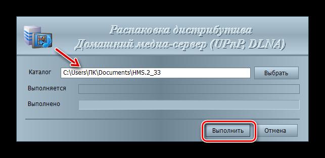 Perehod-k-raspakovke-distributiva-programmyi-Home-Media-Server-v-Windows-7.png