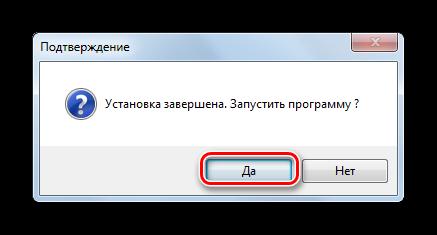 Podtverzhdenie-zapuska-programmyi-Home-Media-Server-v-dialogovom-okne-v-Windows-7.png