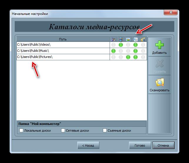 Katalogi-i-tipyi-kontenta-dlya-razdachi-v-okne-nachalnyih-nastroek-v-programme-Home-Media-Server-v-Windows-7.png