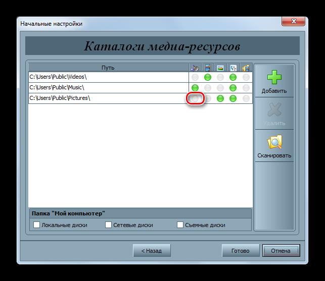 Vklyuchenie-novogo-tipa-kontenta-v-kataloge-v-okne-nachalnyih-nastroek-v-programme-Home-Media-Server-v-Windows-7.png