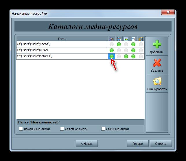 Novyiy-tip-kontenta-vklyuchen-v-okne-nachalnyih-nastroek-v-programme-Home-Media-Server-v-Windows-7.png