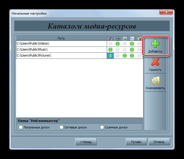 Perehod-k-dobavleniyu-novogo-kataloga-v-okne-nachalnyih-nastroek-v-programme-Home-Media-Server-v-Windows-7.png