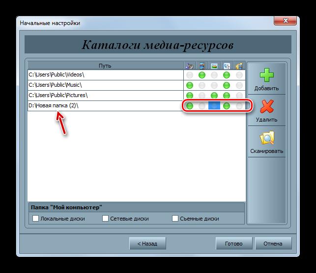 Ukazanie-tipa-razdavaemogo-kontenta-v-dobavlennoy-papke-v-okne-nachalnyih-nastroek-v-programme-Home-Media-Server-v-Windows-7.png