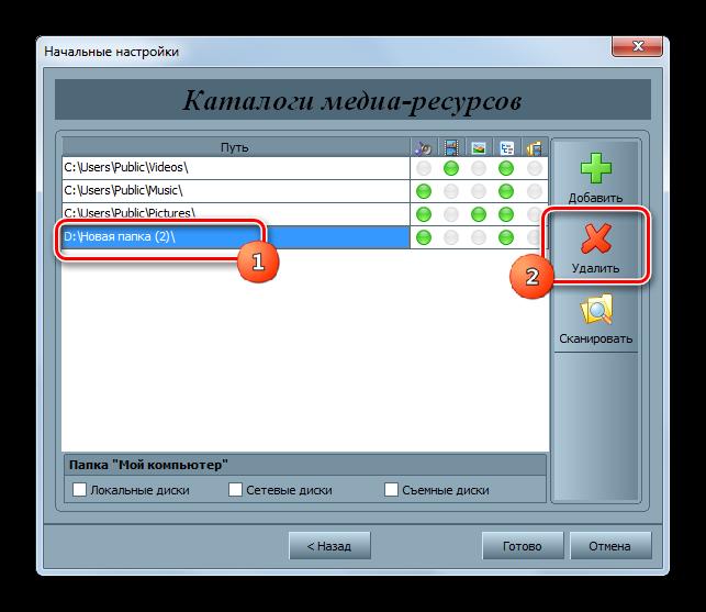 Perehod-k-udaleniyu-papki-v-okne-nachalnyih-nastroek-v-programme-Home-Media-Server-v-Windows-7.png