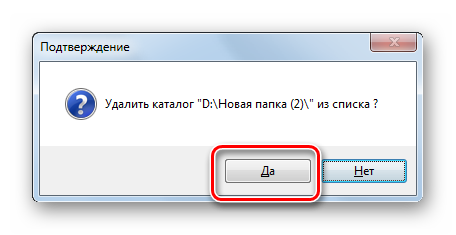 Podtrverzhdenie-udaleniya-papki-v-dialogovom-okne-v-programme-Home-Media-Server-v-Windows-7.png