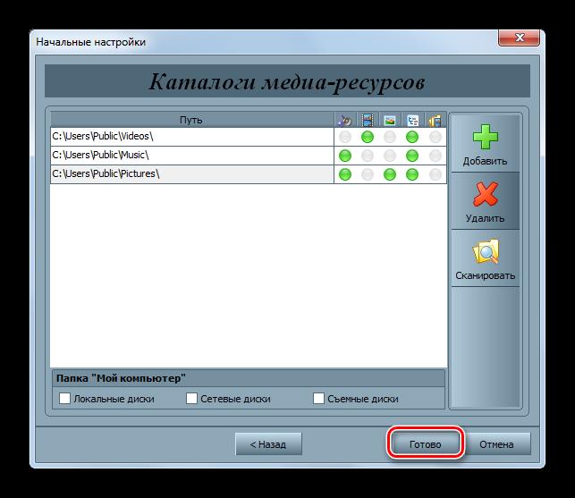 Zavershenie-rabotyi-v-okne-nachalnyih-nastroek-v-programme-Home-Media-Server-v-Windows-7.png