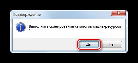 Zapusk-skanirovaniya-katalogov-mediaresursov-v-programme-Home-Media-Server-v-Windows-7.png