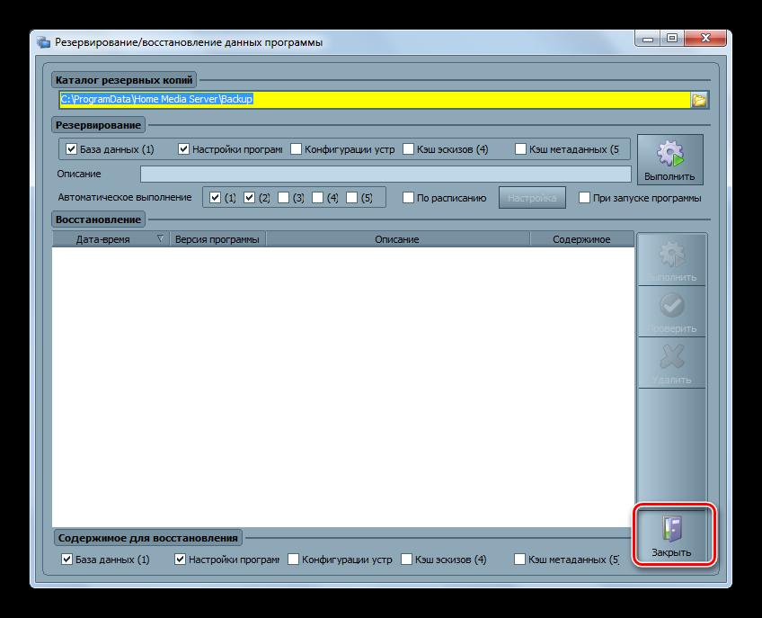 Zakryitiya-okna-rezervirovaniya-vosstanovleniya-v-programme-Home-Media-Server-v-Windows-7.png