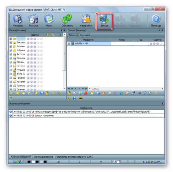 Zapusk-DLNA-servera-v-programme-Home-Media-Server-v-Windows-7.png