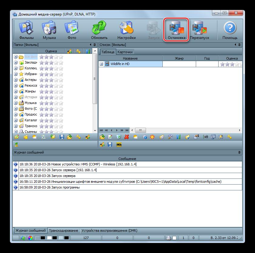 Ostanovka-DLNA-servera-v-programme-Home-Media-Server-v-Windows-7.png