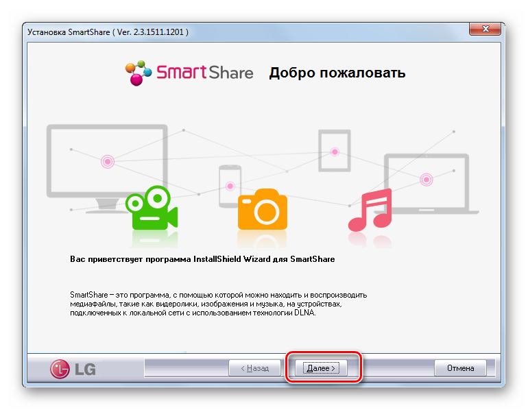Privetstvennoe-okno-Mastera-ustanovki-programmyi-LG-Smart-Share-v-Windows-7.png